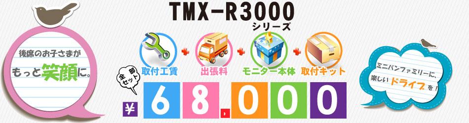 201410tmxr3000